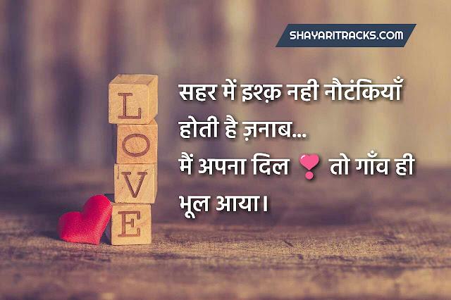 Jhoothe Ishq Par Shayari