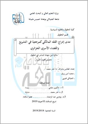 مذكرة ماستر: مدى إدراج الفقه المالكي كمرجعية في التشريع والقضاء الأسري الجزائري PDF