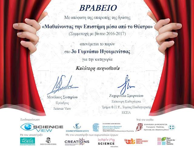 Βραβείο σκηνοθεσίας σε θεατρική παράσταση του 3ου Γυμνασίου Ηγουμενίτσας