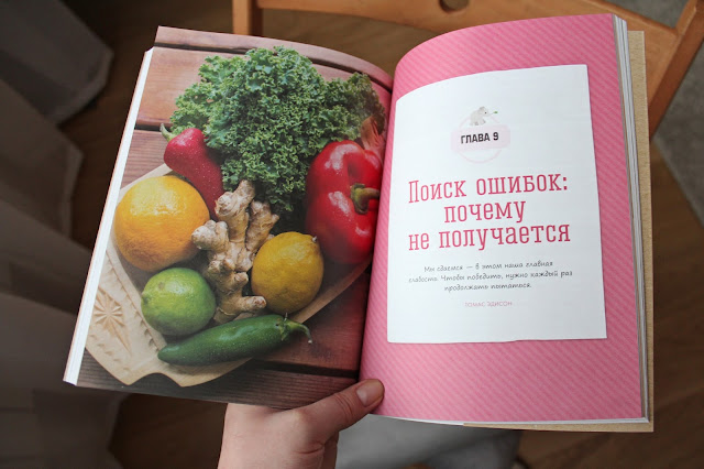 """Книга Линдси Никсон """"Растительная диета. Скажи ДА своему здоровью"""""""