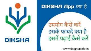 Diksha App kya hai