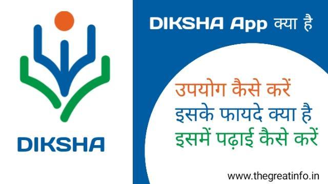 Diksha App क्या है और इसका उपयोग कैसे करें