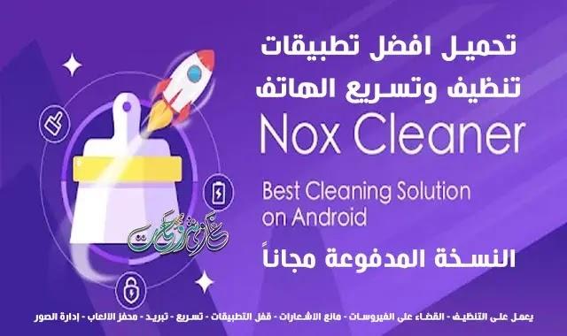 تحميل NoxCleaner v2.6.9 برنامج تنظيف وتسريع الهاتف المحمول واكتشاف الصور المتشابه.