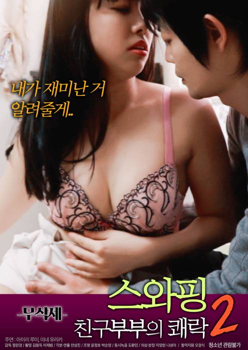 18+ Swapping Pleasure Of The Couple 2 2021 Korean Movie 720p HDRip 700MB Download
