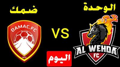 مباراة الوحدة وضمك كورة داي مباشر 15-1-2021 والقنوات الناقلة في الدوري السعودي