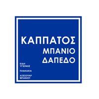 https://www.facebook.com/Kappatos-Vellianiti-Sia-EE-362191234422090/