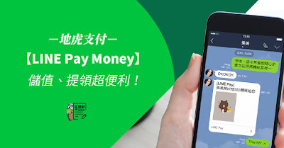 https://savingmoneyforgood.blogspot.com/2019/08/LINEPay-iPass.INTRO.html