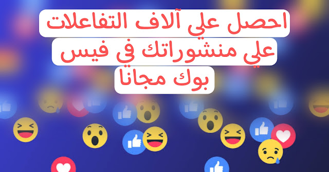 طريقة الحصول على الاف الاعجابات لمنشوراتك في موقع فيسبوك
