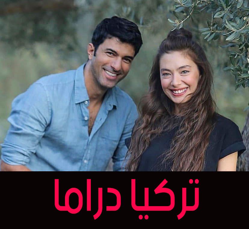 مسلسل ابنة السفير فريق العمل وموعد العرض تركيا دراما