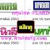 มาแล้ว...เลขเด็ดงวดนี้ หวยหนังสือพิมพ์ หวยไทยรัฐ บางกอกทูเดย์ มหาทักษา เดลินิวส์ งวดวันที่16/2/63
