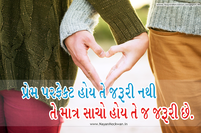 Best Gujarati Suvichar | ગુજરાતી સુવિચાર | Gujarati Picture Quotes 2016