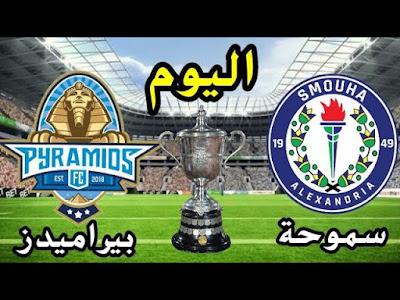 """=> مباراة بيراميدز """" الأهرام """" وسموحة مباشر 15-6-2021 والقنوات الناقلة في الدوري المصري"""