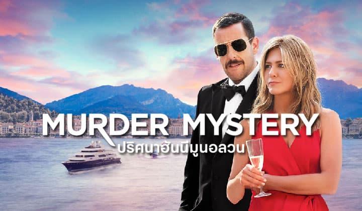 Murder Mystery - หนังสืบสวนเบาสมองที่บอกยากว่าเป็นหนังดีหรือหนังแย่