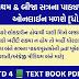 GSEB Textbooks STD 4 PDF Download 2021