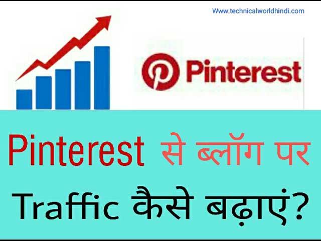 How to get traffic from Pinterest? पिंटरेस्ट से ब्लॉग पर ट्रैफिक कैसे बढ़ायें?