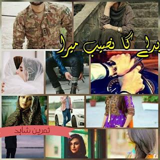 Badlay ga naseeb mera by Samreen Shahid Episode 1 to 4 Online Reading
