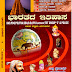Husenappa Nayak History Book PDF Notes For All Competitive Exams