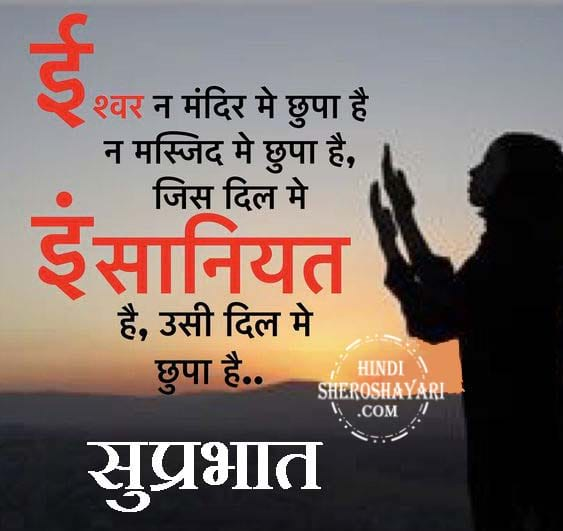 latest suprabhat images in hindi