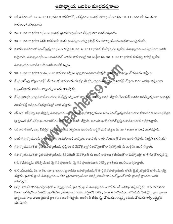 A.P teachers transfers guidelines in telugu as per g.o no 31