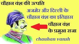 Chauhan Vansh History in Hindi - चौहान वंश