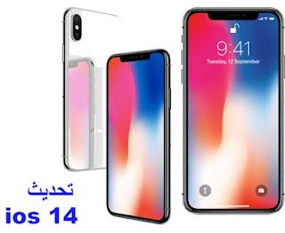 iOS 14؟