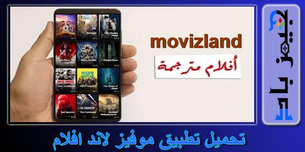 تحميل تطبيق موفيز لاند movizland افلام للاندرويد 2020