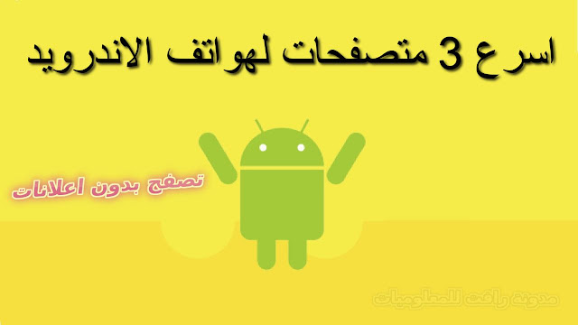 http://www.rftsite.com/2019/05/fastest-android-browser.html