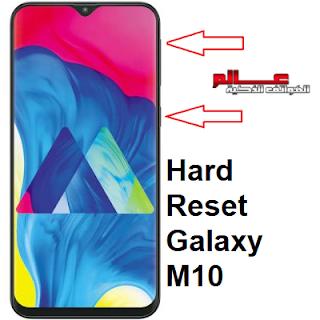 كيف تعمل فورمات لجوال جالاكسي SAMSUNG Galaxy M10  . طريقة فرمتة جالاكسي SAMSUNG Galaxy M10  ﻃﺮﻳﻘﺔ عمل فورمات وحذف كلمة المرور جالاكسي M10 . طريقة فرمتة هاتف جالاكسي Galaxy M10 . طريقة فرمتة جالكسي اي١٠  _  Hard Reset galaxy M10 . ضبط المصنع من الهاتف  جلاكسي SAMSUNG Galaxy M10 المغلق . Hard Reset galaxy M10 ضبط المصنع لموبايل سامسونج M10 ; إعادة ضبط المصنع لجهاز جلاكسي SAMSUNG Galaxy M10