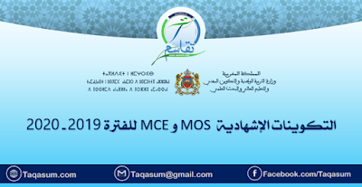 انطلاق مشروع التكوينات الإشهادية MOS  و MCE للفترة 2019 - 2020