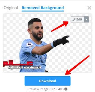 كيفية حذف خلفية الصورة اولاين من الهاتف