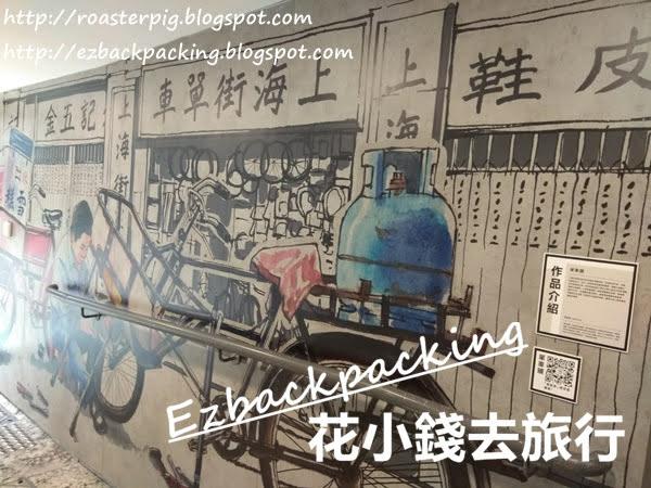 上海街618