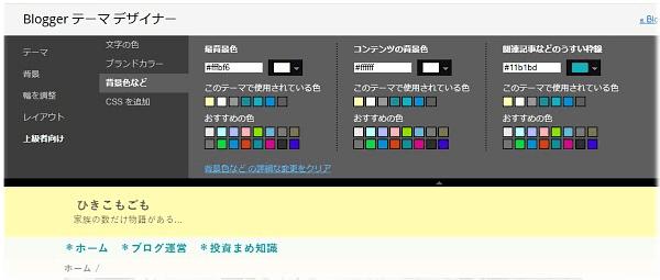 日本語テーマQooQ