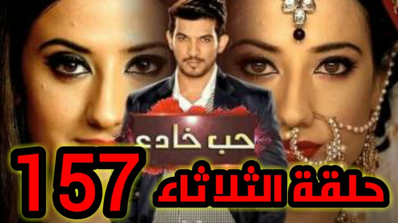 مسلسل حب خادع الحلقة 157 حلقة الثلاتاء