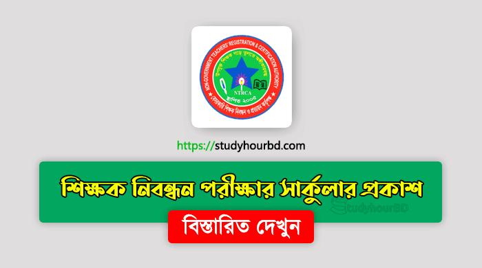 16th NTRCA Circular and Syllabus 2019