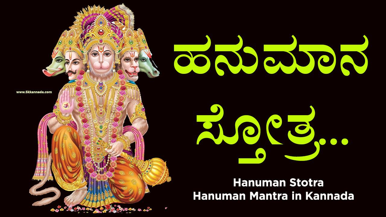 ಹನುಮಾನ ಸ್ತೋತ್ರ : ಹನುಮಾನ ಮಂತ್ರ - Hanuman Stotra - Hanuman Mantra in Kannada