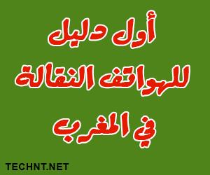 أول دليل للهواتف النقالة بالمغرب - إتصالات المغرب و ميديتيل و وانا - التقنية نت - technt.net