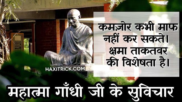 Gandhi Ji Ke Anmol Vachan Suvichar