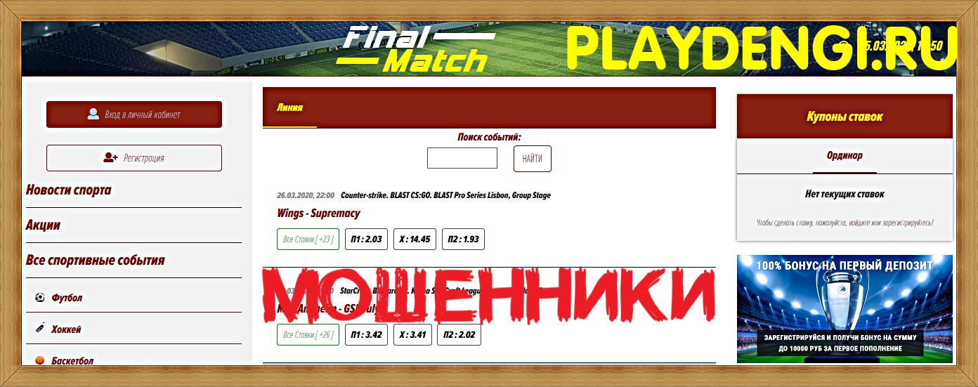 [Мошенники] finalmatch.ru – Отзывы, лохотрон! Oнлайн ставки на спорт