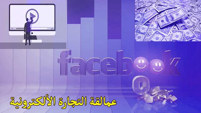اربح من الفيس بوك عن طريق الفيديوهات 2020