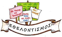 korinthia-ekdhlwsh-gia-ton-ethelontismo-sto-ksylokastro