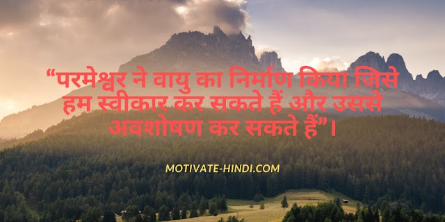 Hindi Thoughts with Images