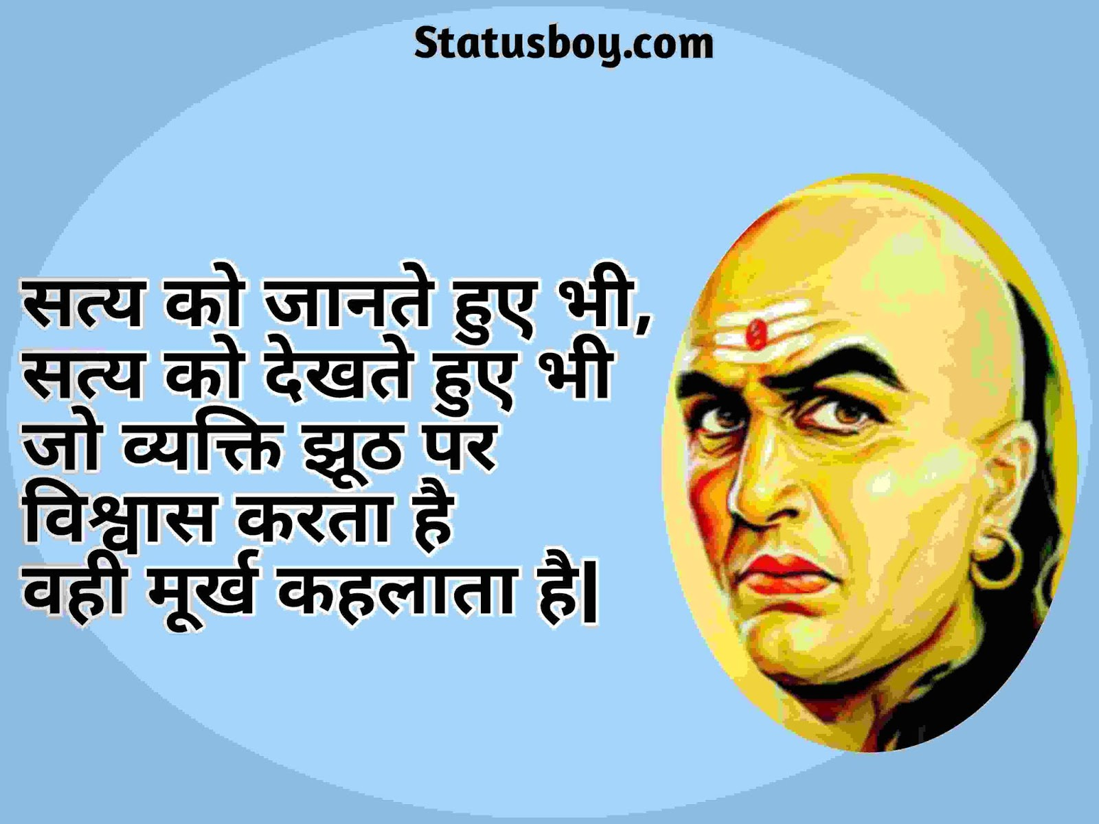 Chanakya Neeti Hindi