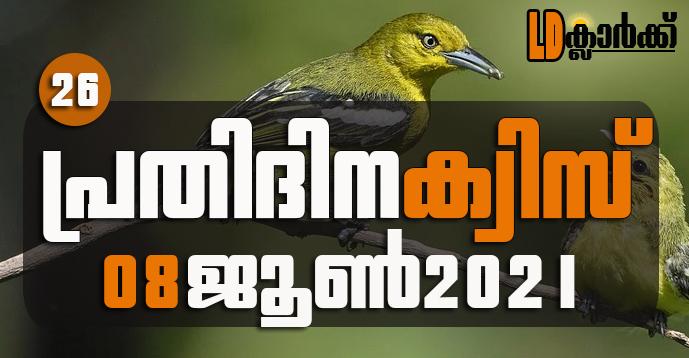 Kerala PSC   08 Jun 2021   Online LD Clerk Exam Preparation - Quiz-26