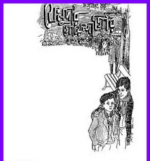ফেলুদার গোয়েন্দাগিরি - সত্যজিৎ রায় Feludar Goendagiri by Satyajit Roy pdf