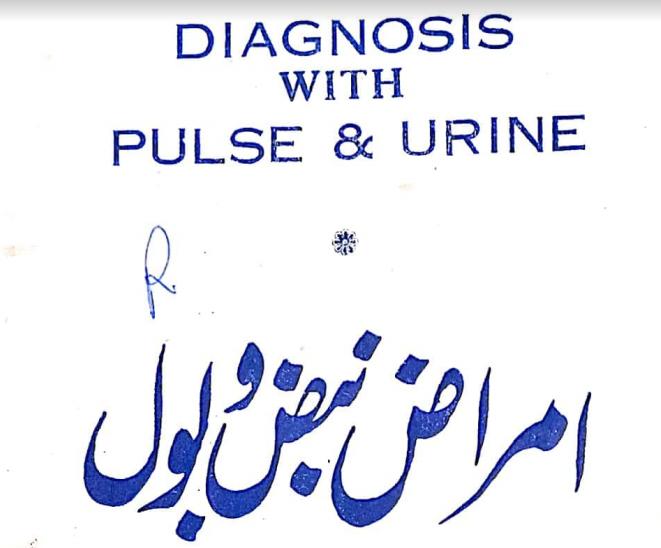 (امراض نبض وبول اور اس کا علاج)Diseases of the pulse and its treatment