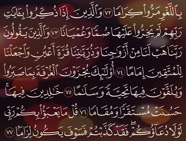 شرح وتفسير سورة الفرقان surah-Al-Furqan  ( من الآية 68 إلى الاية 77 )