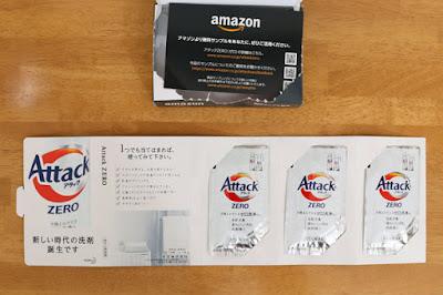 Amazon 無料サンプル アタックZERO