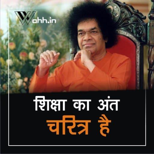 Sathya Sai Baba Thought In Hindi
