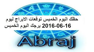حظك اليوم الخميس توقعات الابراج ليوم 16-06-2016 برجك اليوم الخميس