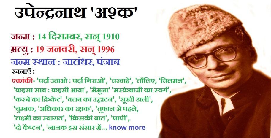 Upendra Nath Ashka